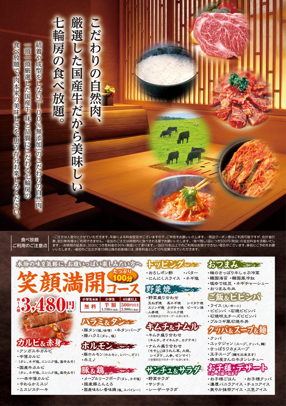 食べ放題笑顔満開コース3,480円(税抜)