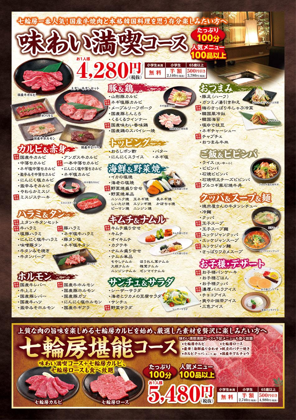 食べ放題味わい満喫コース4,280円(税抜)